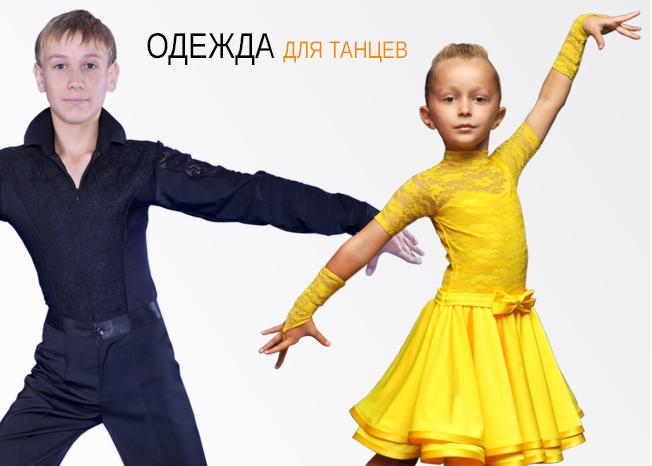Одежда Для Танцев Купить
